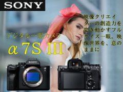 sony_α7sIII