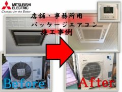 Construction example of packaged air conditioner for stores and offices 2