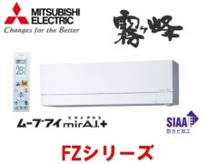 Mitsubishi Electric_FZ(7)