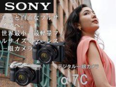 sony_α7C