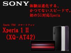 sony_Xperia 1 II(XQ-AT42)