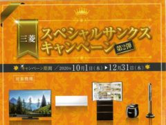 Mitsubishi Electric Special Thanks Campaign 2nd