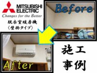 Mitsubishi Electric_WD-240DK