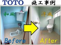 Sit-down toilet construction example 2_TOTO