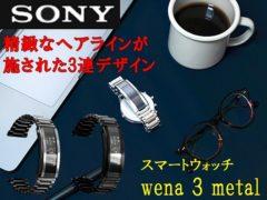 sony_wena 3 metal