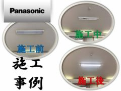 Construction example of integrated LED base light_panasonic