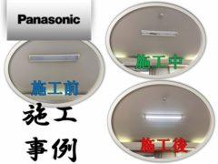 Construction example of integrated LED base light_panasonic