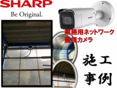 Security camera construction example 4_sharp