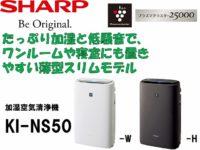 sharp_KI-NS50