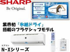sharp_N-Xseries2021