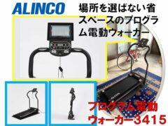 ALINCO_AFW3415