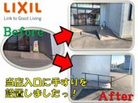 LIXIL handrails have been installed