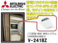 Mitsubishi Electric_V-241BZ