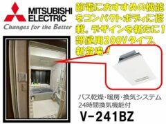 Mitsubishi Electric_V-241BZ