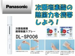 panasonic_DL-SP006