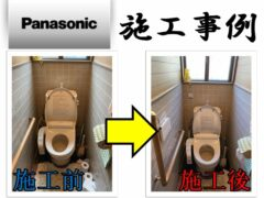 Washlet construction example_DL-AWM400