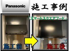 panasonic_FY-9HGC4-K_Installation example of range hood fan