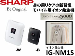 sharp_IG-NM1S