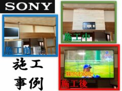 sony_KJ-43X8500H_TV wall hanging work