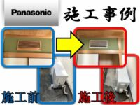 Construction example of wall built-in air conditioner3_panasonic