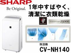 sharp_CV-NH140