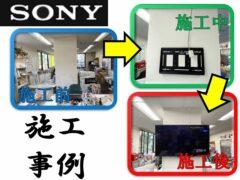sony_KJ-49X8000H_TV wall hanging work