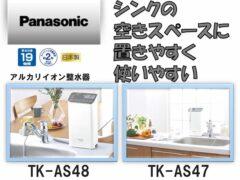 panasonic_TK-AS48