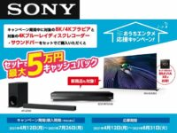 sony_campaign_20210412-20210831