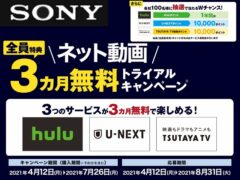sony_campaign_20210412-20210831(1)