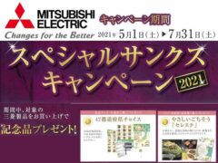 special-thanks-campaign-2021_mitsubishi-electric
