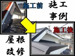 Construction example of roof repair work