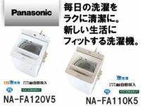 panasonic_NA-FA110K5&NA-FA110K5