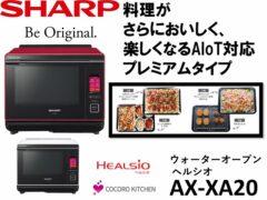 sharp_AX-XA20