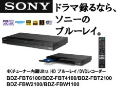 sony_BDZ-FBT6100_BDZ-FBT4100_BDZ-FBT2100_BDZ-FBW2100_BDZ-FBW1100