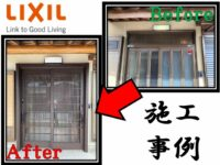 LIXIL_Construction example of entrance sliding door