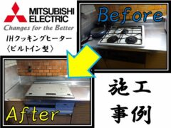 Mitsubishi Electric_Construction example of built-in type IH 5