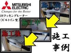 Mitsubishi Electric_Construction example of built-in type IH 6