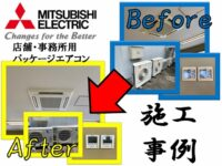 Mitsubishi Electric_Construction example of packaged air conditioner for stores and offices 3