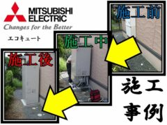 Mitsubishi Electric_EcoCute construction example 7