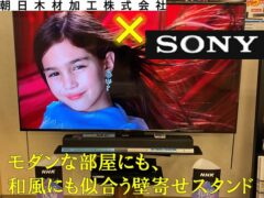 WS-B840-DB_Asahi Wood Processing Co., Ltd._sony_XRJ-65X90J
