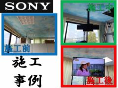 sony_Construction example of TV ceiling suspension