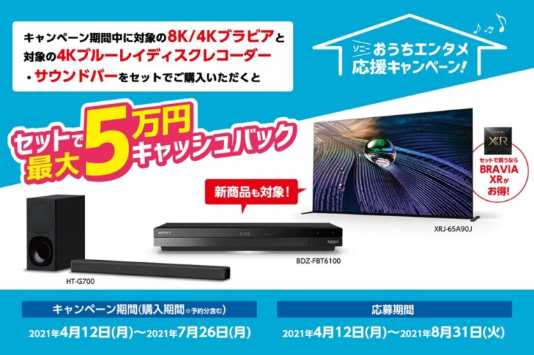 sony_Sony Home Entertainment Support Campaign_2021