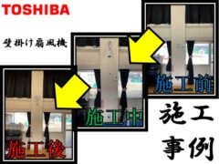 Construction example of wall-mounted fan_toshiba