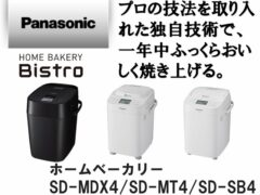 panasonic_SD-MDX4_SD-MT4_SD-SB4