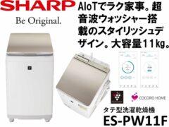 sharp_ES-PW11F