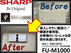 sharp_FU-M1000-W