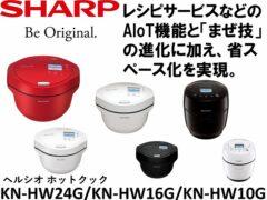 SHARP_KN-HW24G_KN-HW16G_KN-HW10G