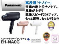 panasonic_EH-NA0G