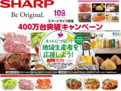 sharp_Campaign to exceed 4 million smart life home appliances