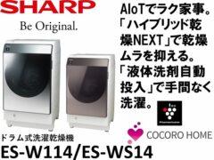 sharp_ES-W114